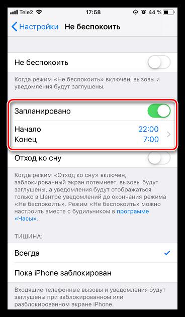 """Настройка автоматического включения режима """"Не беспокоить"""" на iPhone"""