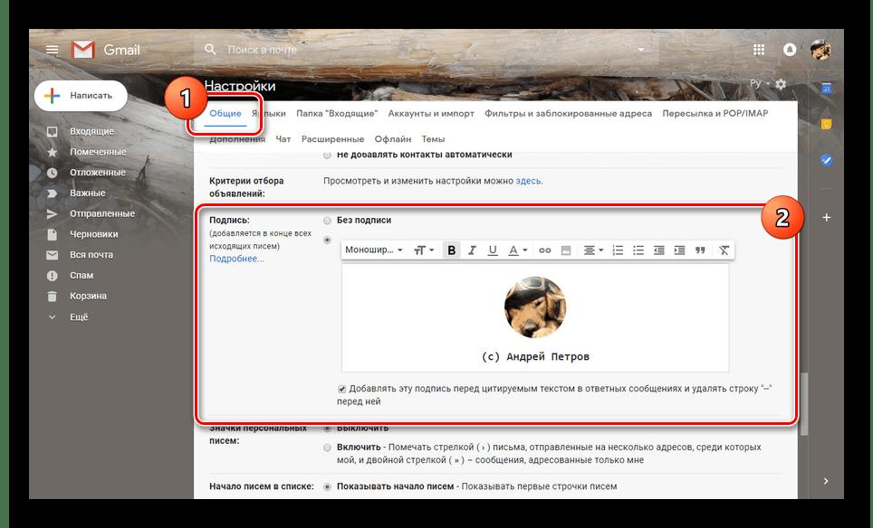 Настройка подписи для писем на сайте сервиса Gmail