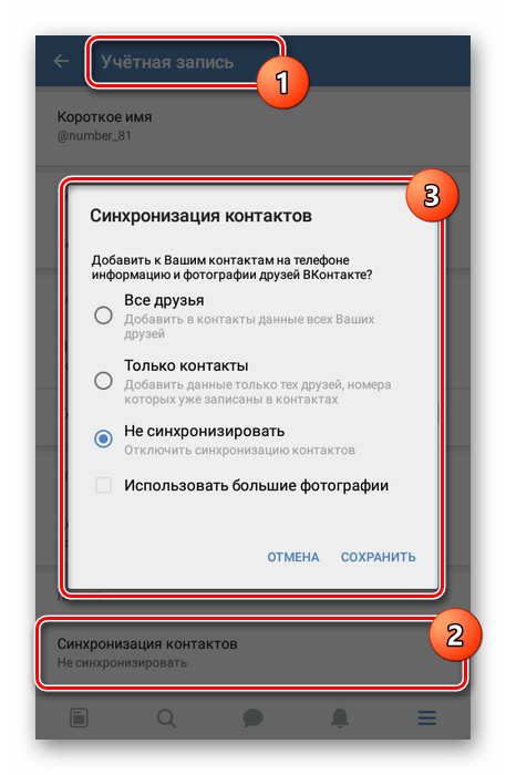 Настройка синхронизации контактов в приложении ВКонтакте