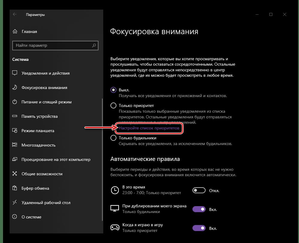 Настройка списка приоритетов в режиме фокусировки внимания на Windows 10