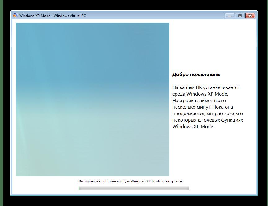 Настройка среды Windows XP Mode