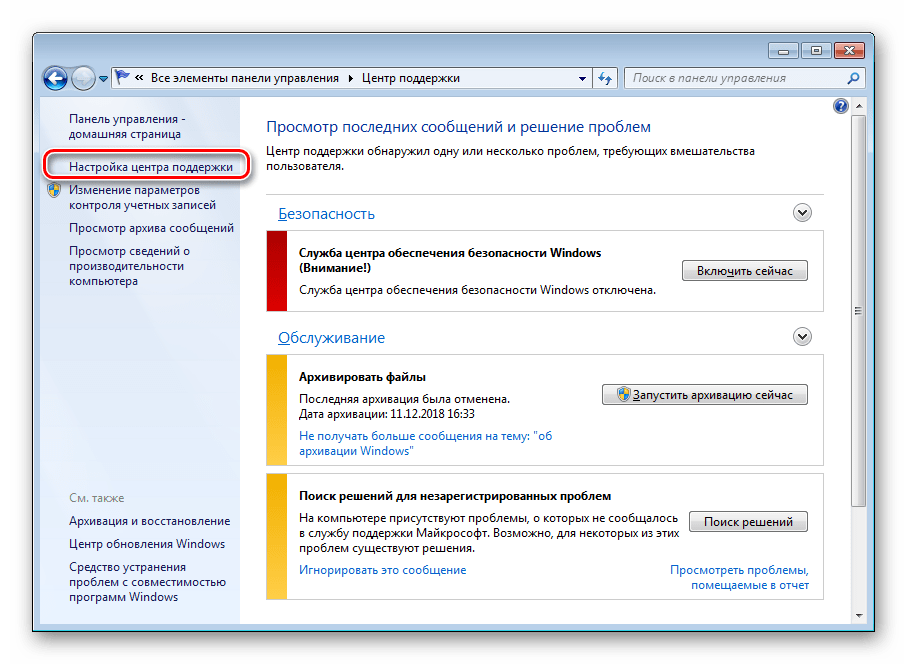Настройка центра поддержки Windows 7