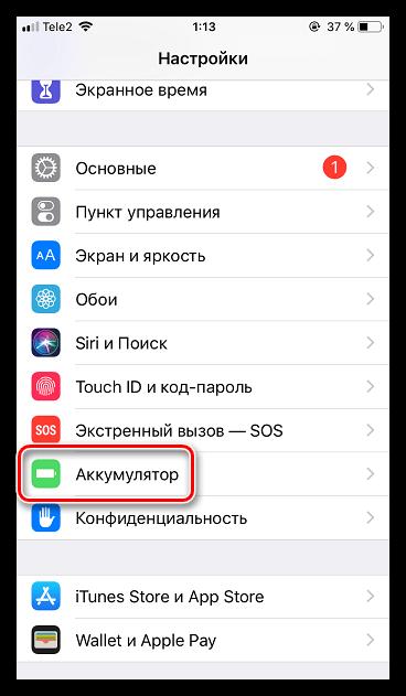 Настройки аккумулятора на iPhone