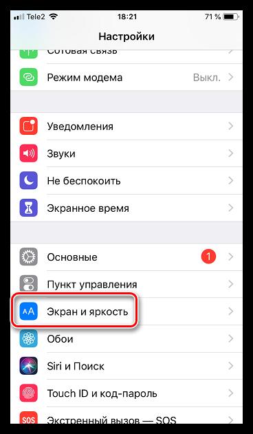 Настройки экрана и яркости на iPhone