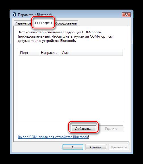 Настройки эмуляции СOM-порта Bluetooth на Windows 7
