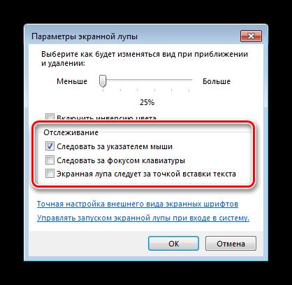 Настройки фокуса экранной лупы в windows 7