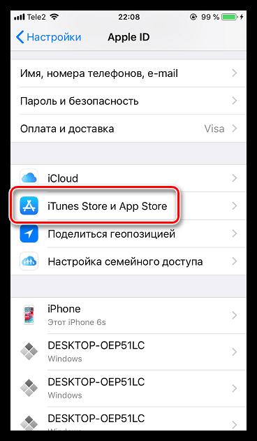 Настройки iTunes Store на iPhone