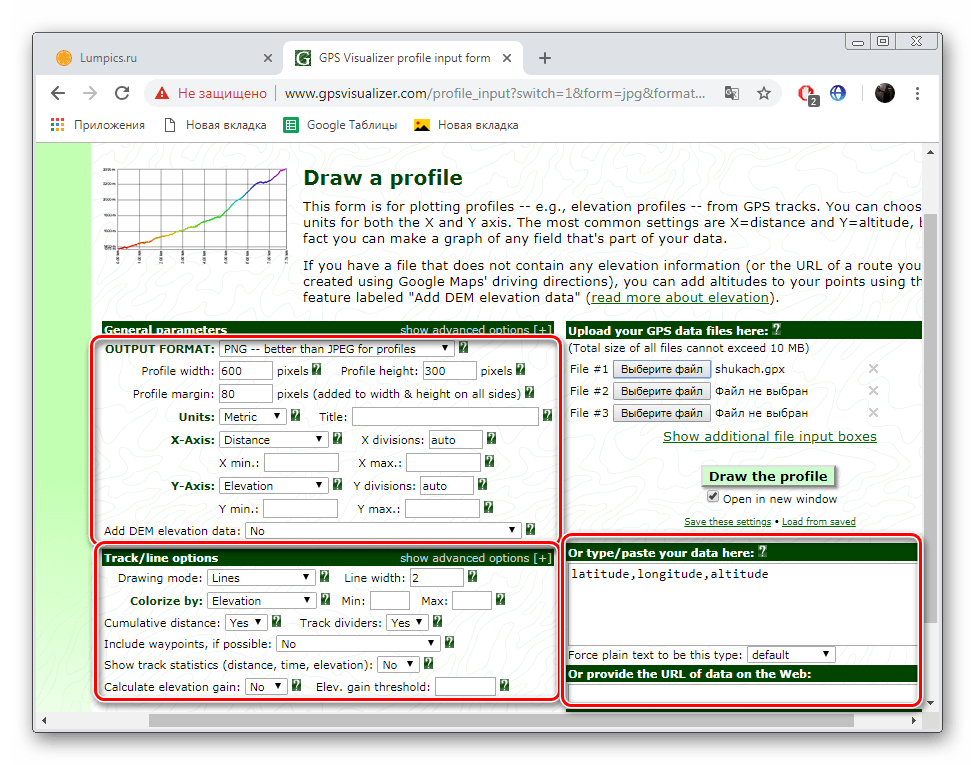 Настройки конвертирования в изображение GPSVisualizer