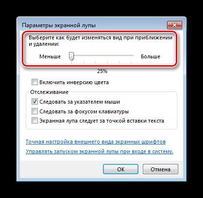 Настройки масштабирования экранной лупы в windows 7