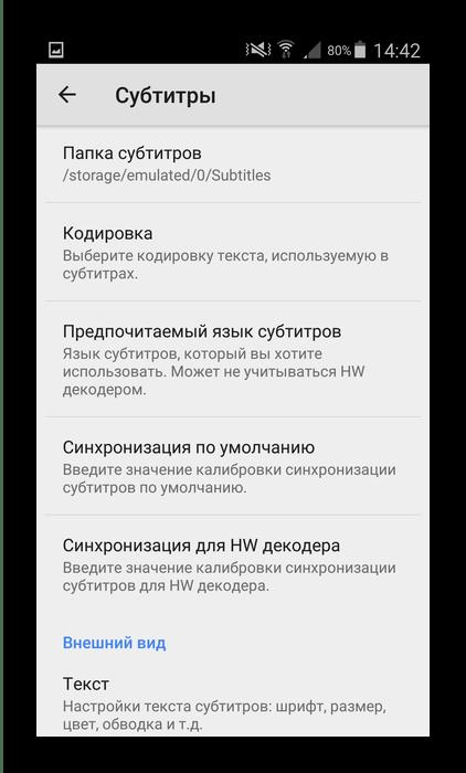 Настройки субтитров в проигрывателе MX Player для Android