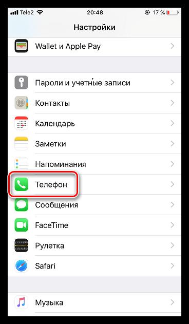 Настройки телефона на iPhone