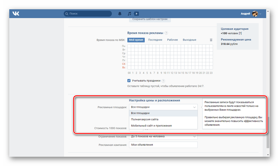 Настройки цен и расположения рекламы ВКонтакте