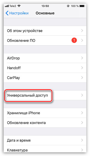 Настройки универсального доступа на iPhone