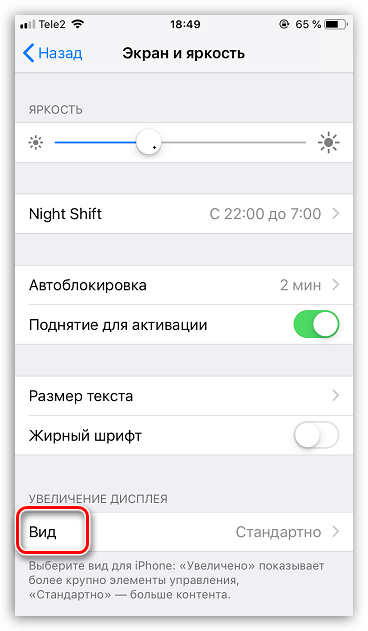 Настройки вида экрана на iPhone