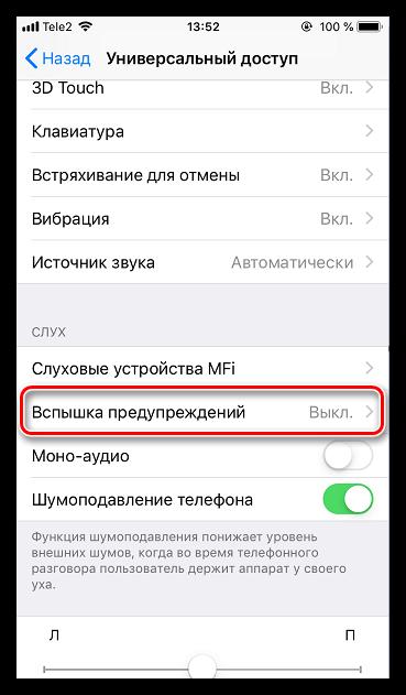 Настройки вспышки предупреждений на iPhone