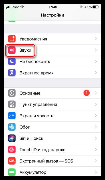 Настройки звуков на iPhone