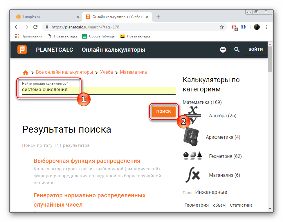 Найти нужный калькулятор на сайте PLANETCALC