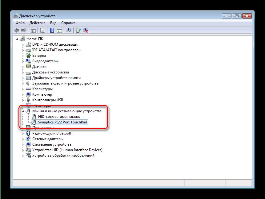 Найти тачпад в диспетчере устройств для включения на Windows 7