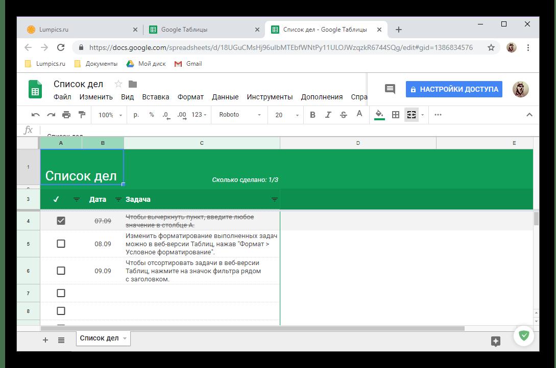 Новая таблица открыта в сервисе Google Таблицы в браузере Google Chrome
