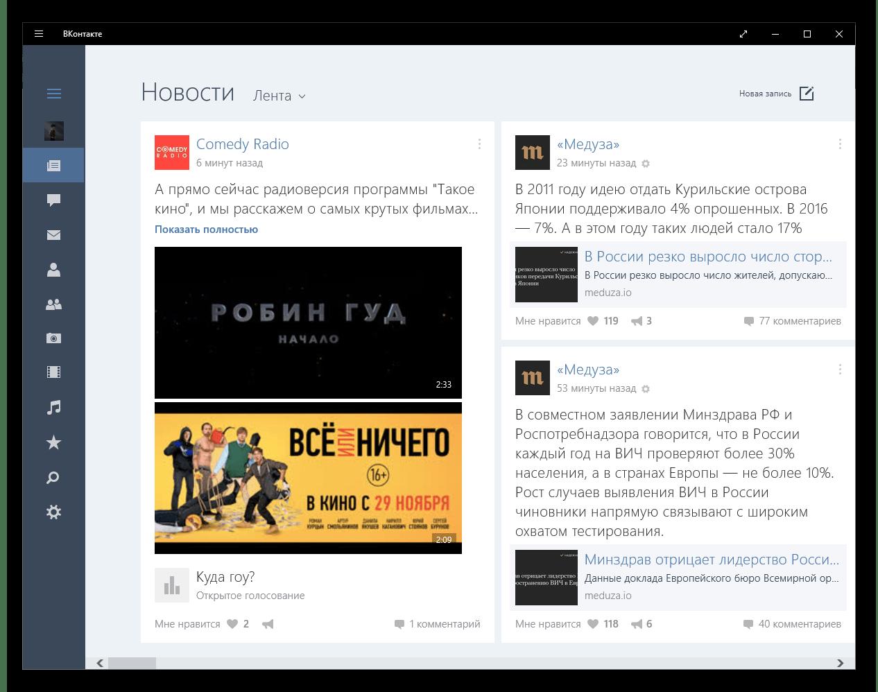 Новостная лентая в приложении ВКонтакте для Windows 10