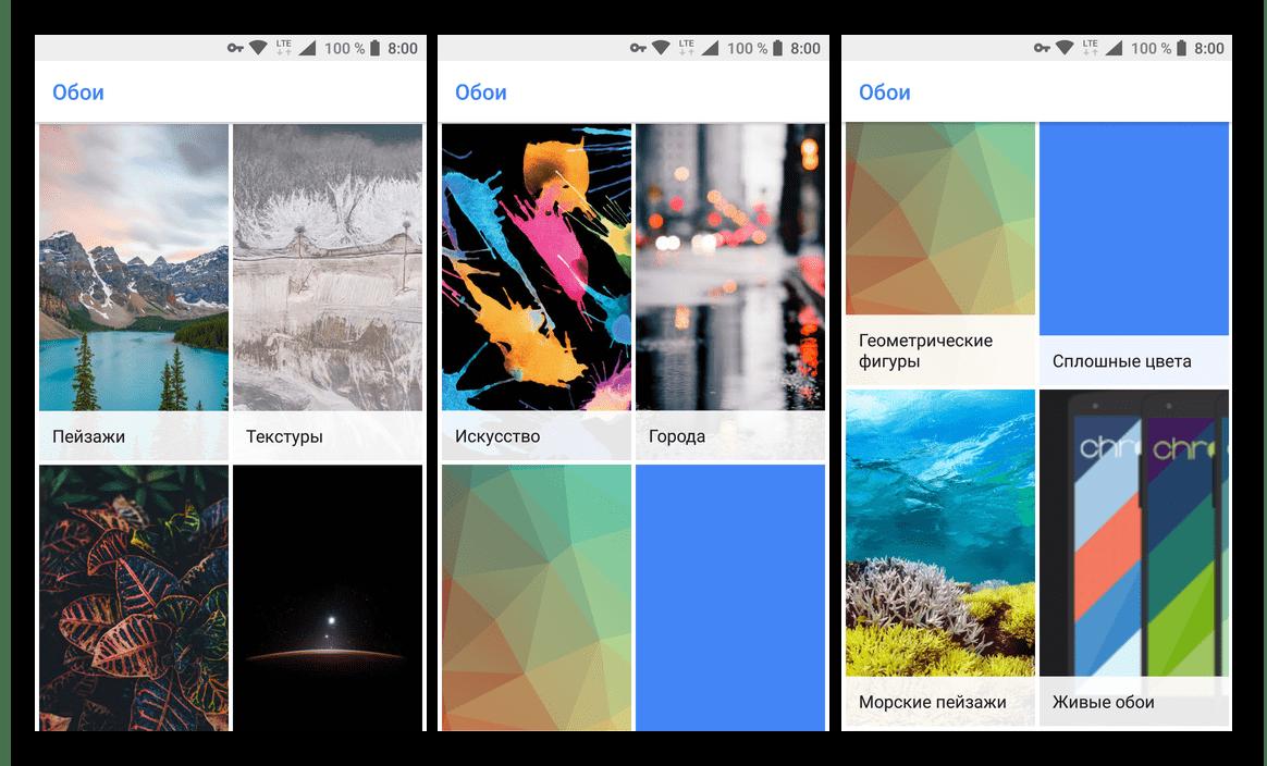 Обои Google - приложение для смартфона и планшета с Android