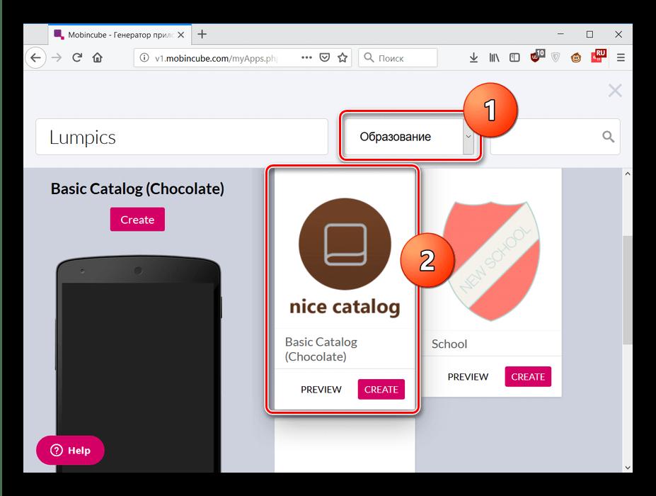 Образец шаблона и категории Mobincube для создания Андроид-приложения онлайн