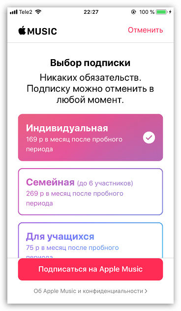 Оформление подписки в Apple Music на iPhone