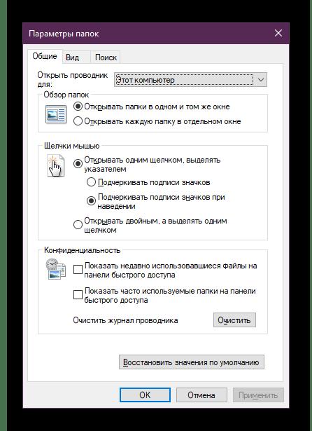 Окно Параметры Проводника в Windows 10