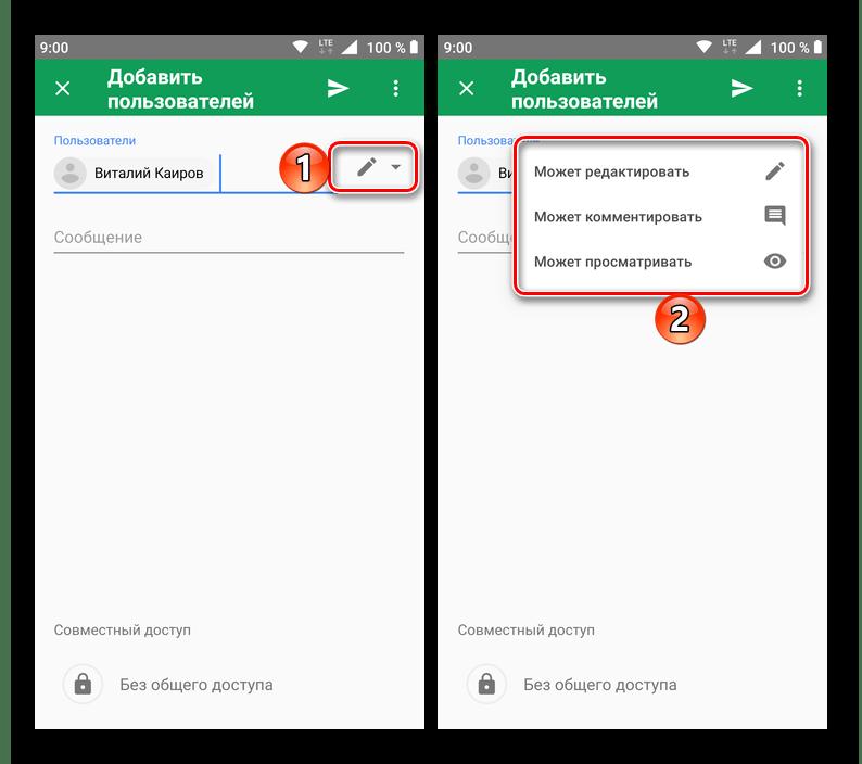 Определение прав доступа в приложении Google Таблицы для Android