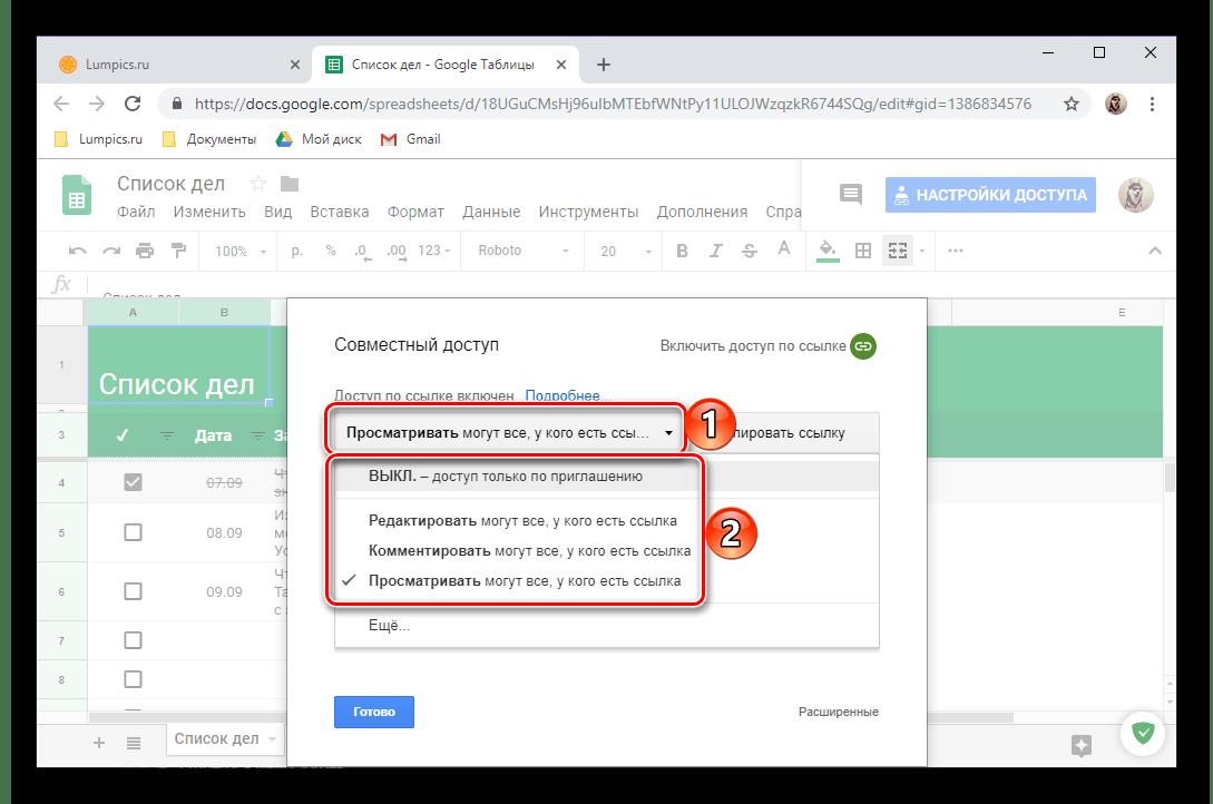 Определение прав пользователей с доступом по ссылке на сайте Google Таблицы в браузере Google Chrome