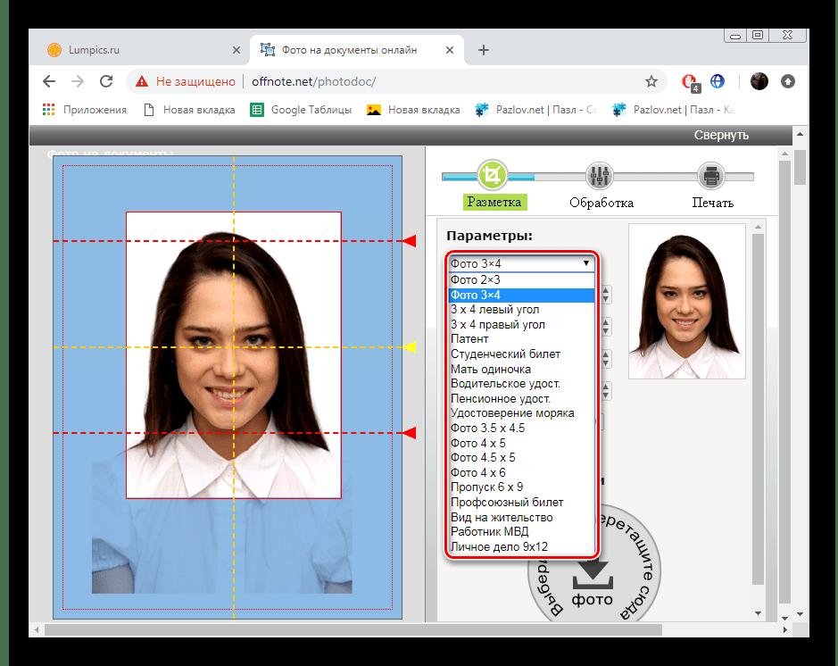 Определить формат фотографии на сайте OFFNOTE