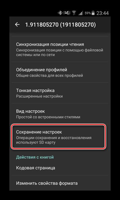 Опции бэкапа настроек приложения AlReader