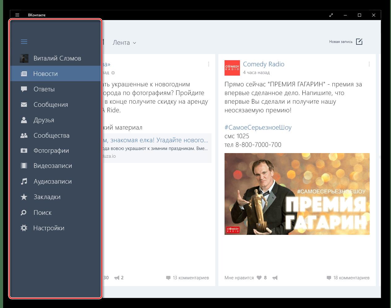 Основное меню приложения ВКонтакте для Windows 10