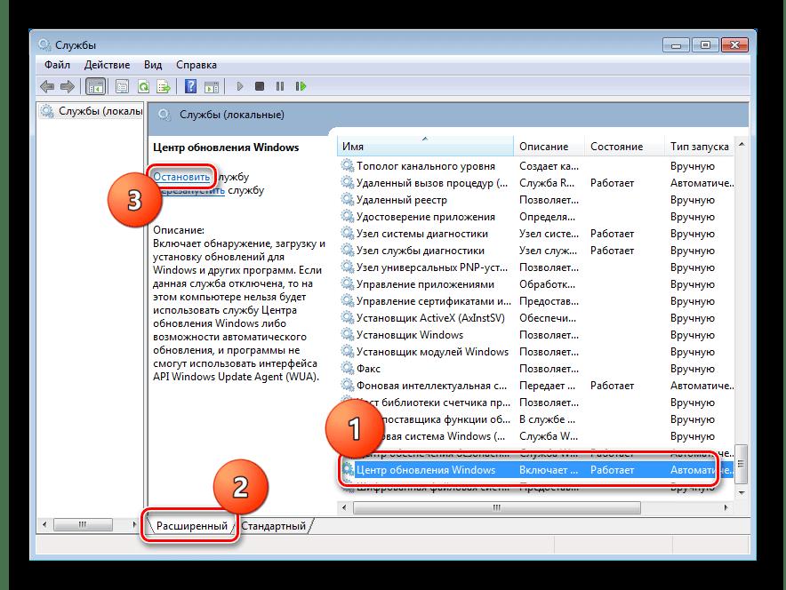 Остановка службы Центра обновления в Windows 7