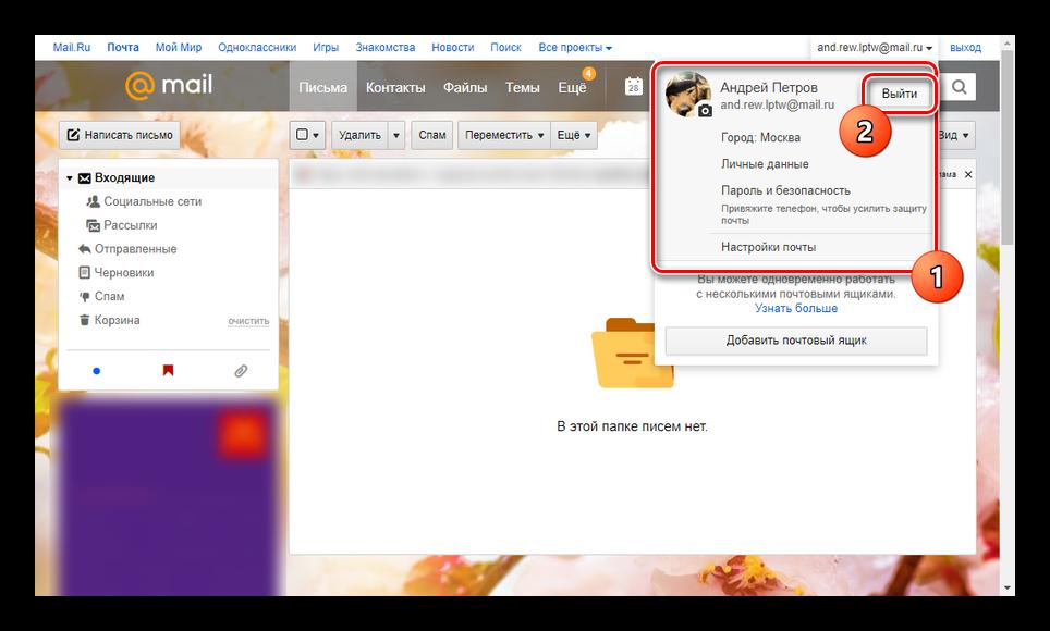 Отключение аккаунта электронной почты Mail.ru