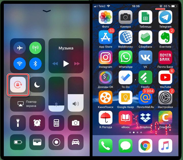 Отключение блокировки книжной ориентации на iPhone