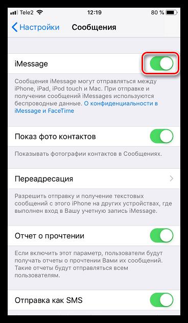 Отключение iMessage на iPhone