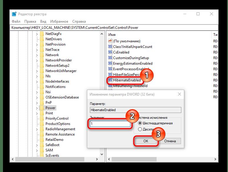 Отключение режима гибернации через редактирование параметра Редактора реестра в Windows 10