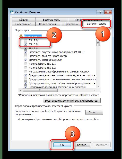 Отключение сертификатов шифрования в свойствах обозревателя в Windows 7