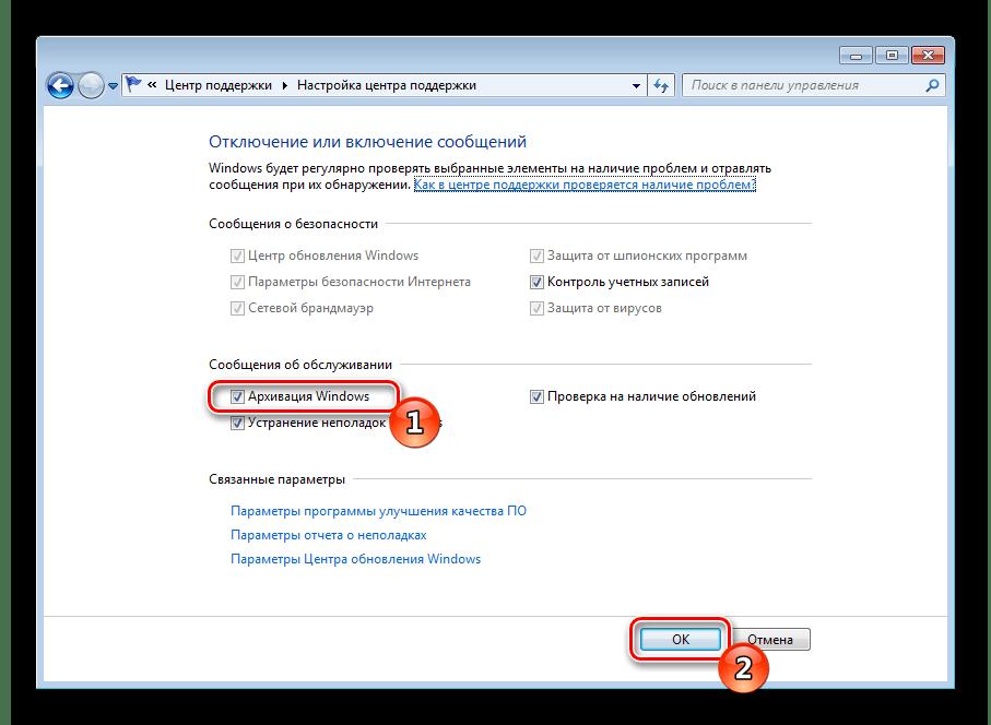 Отключение уведомления в центре поддержки Windows 7
