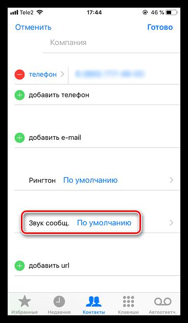 Отключение вибрации для сообщений от определенного контакта на iPhone