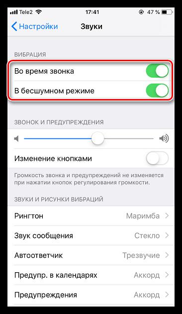 Отключение вибрации на iPhone