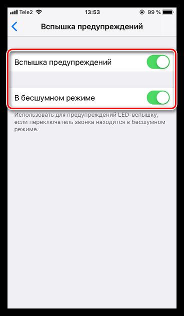 Отключение вспышки предупреждений на iPhone