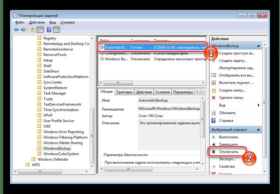 Отключение задач в планировщике заданий Windows 7