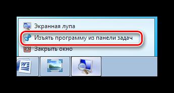 Открепление экранной лупы в панели задач windows 7