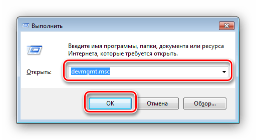 Открыть Диспетчер устройств для решения проблемы с нерабочим колесом мышки в Windows 7