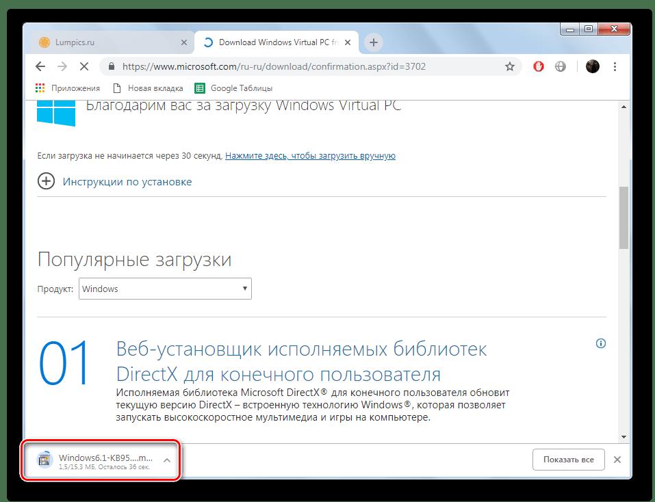 Открыть Windows Virtual PC