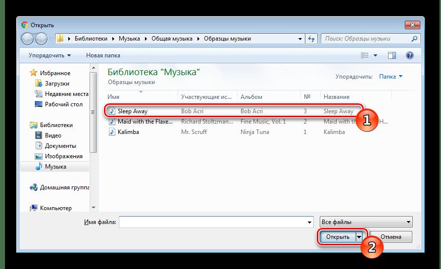 Открыть файлы для сайта Online-Convert