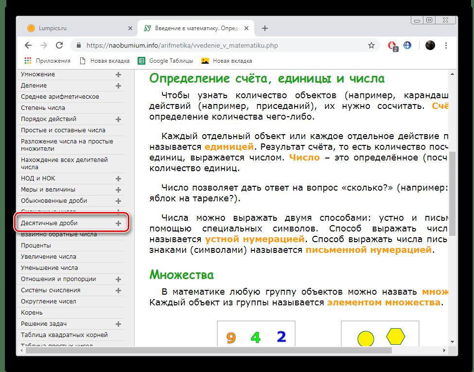 Открыть категорию по сравнению дробей на сайте Naobumium