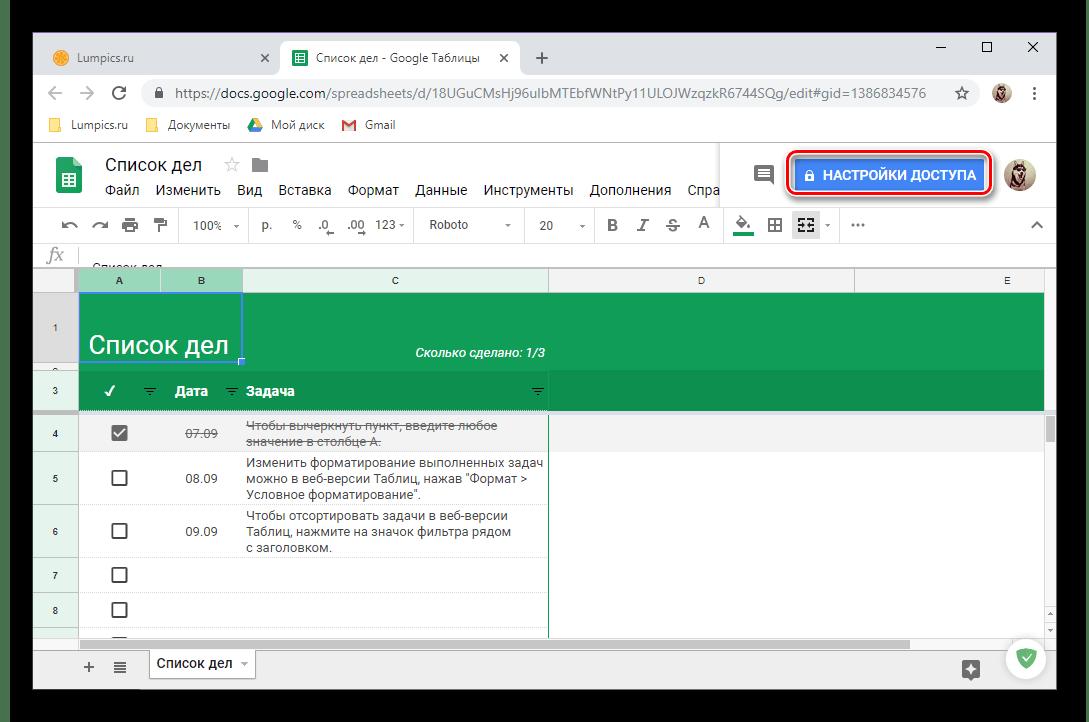 Открыть меню Настройки доступа на сайте сервиса Google Таблицы в браузере Google Chrome
